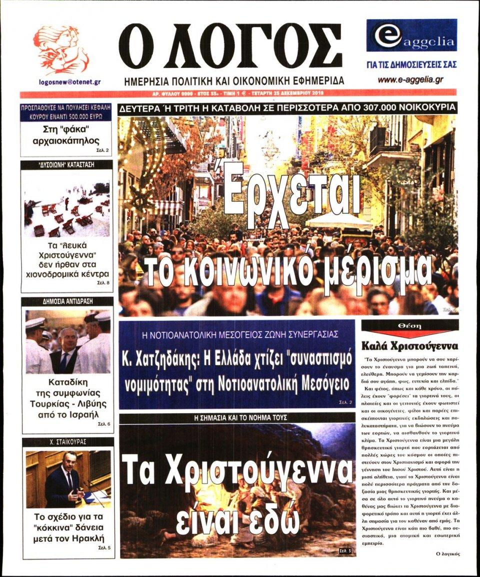 Πρωτοσέλιδο Εφημερίδας - Λόγος - 2019-12-25