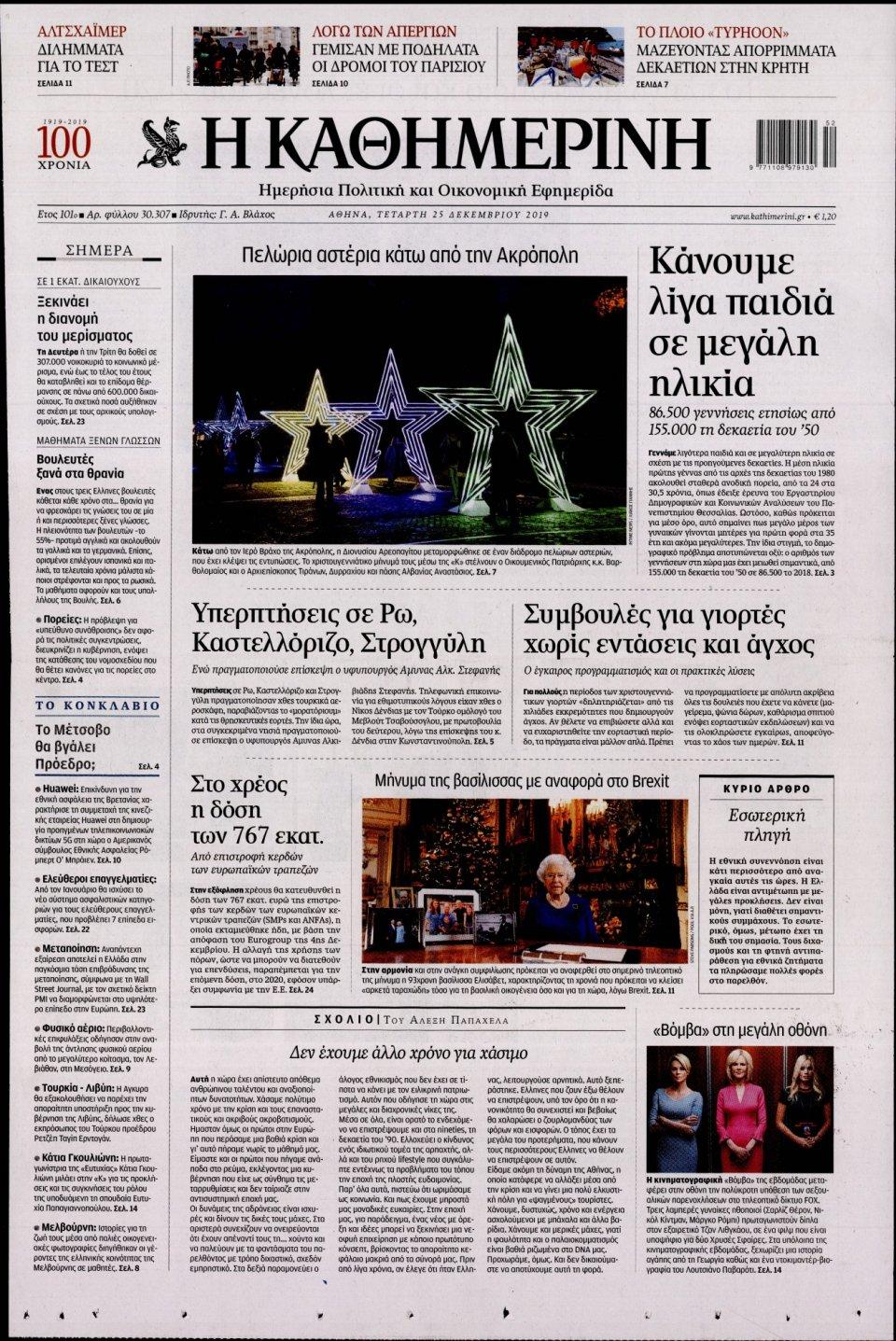 Πρωτοσέλιδο Εφημερίδας - Καθημερινή - 2019-12-25