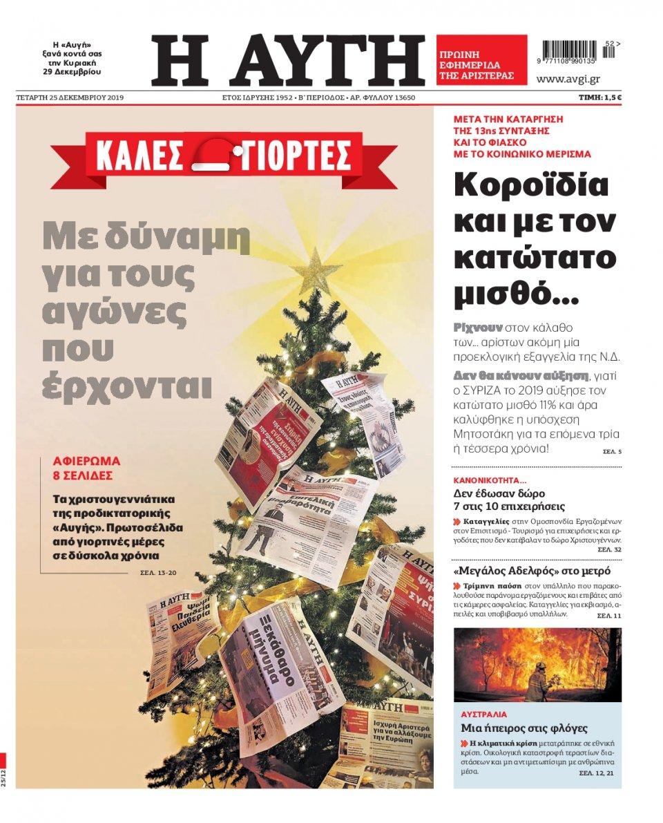 Πρωτοσέλιδο Εφημερίδας - Αυγή - 2019-12-25