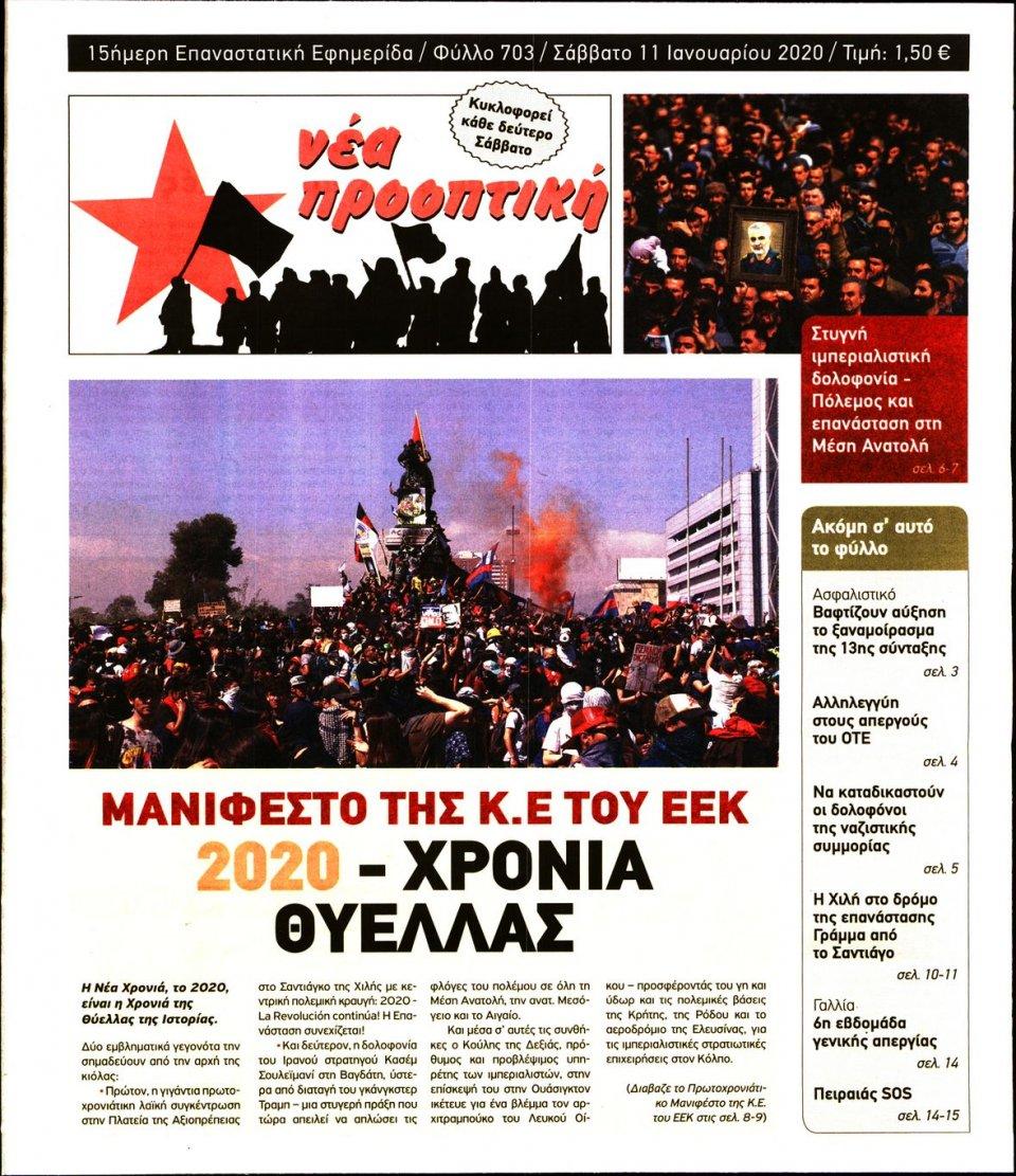 Πρωτοσέλιδο Εφημερίδας - ΝΕΑ ΠΡΟΟΠΤΙΚΗ - 2020-01-11