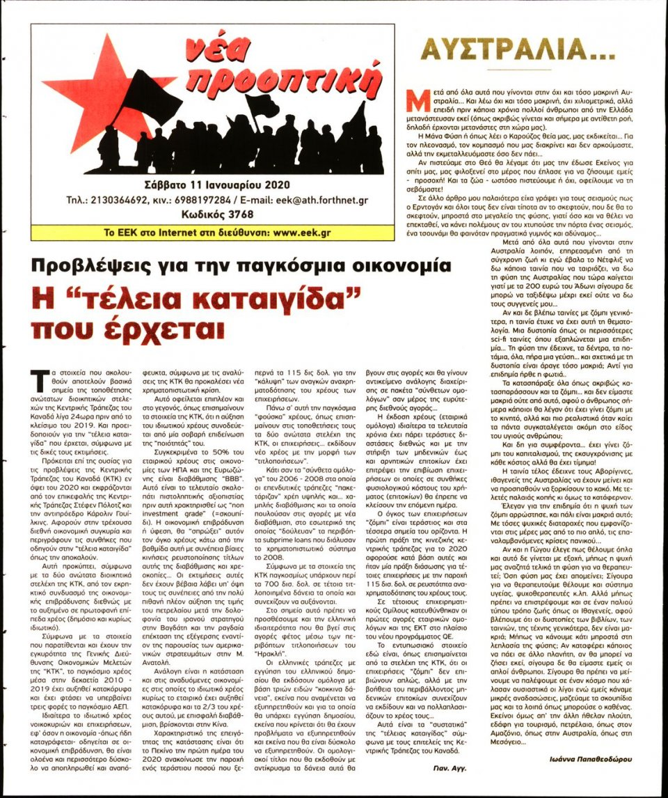 Οπισθόφυλλο Εφημερίδας - ΝΕΑ ΠΡΟΟΠΤΙΚΗ - 2020-01-11
