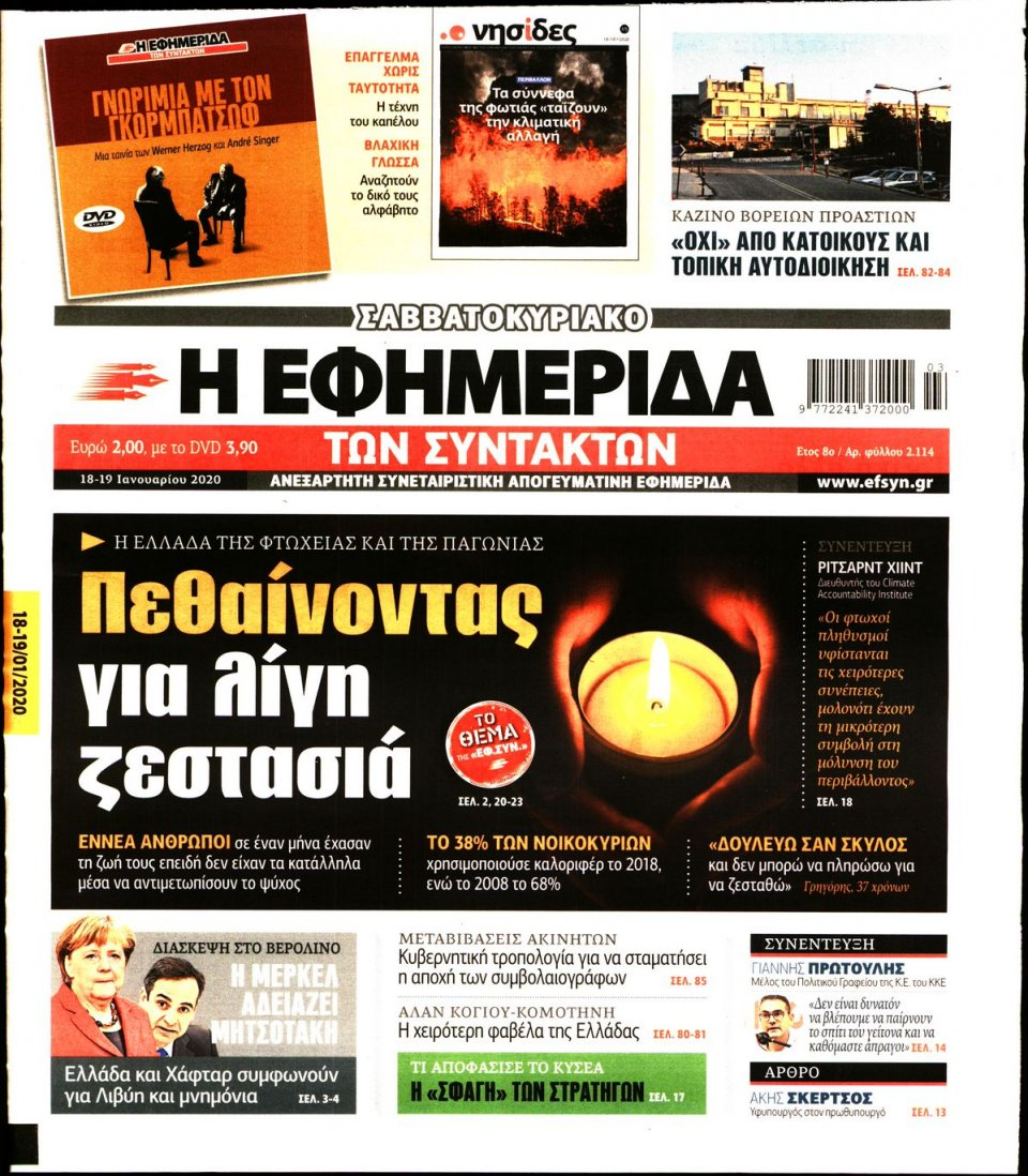 Πρωτοσέλιδο Εφημερίδας - Η ΕΦΗΜΕΡΙΔΑ ΤΩΝ ΣΥΝΤΑΚΤΩΝ - 2020-01-18