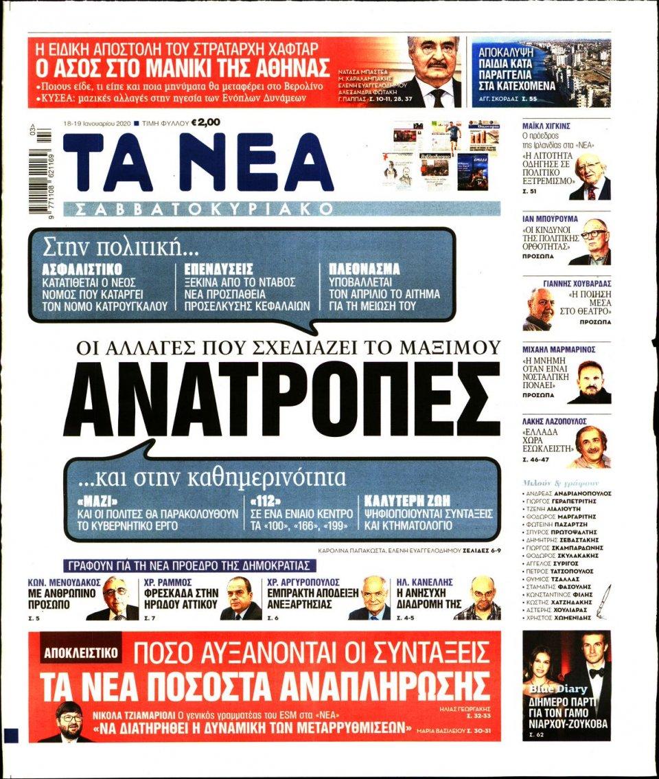 Πρωτοσέλιδο Εφημερίδας - Τα Νέα - 2020-01-18