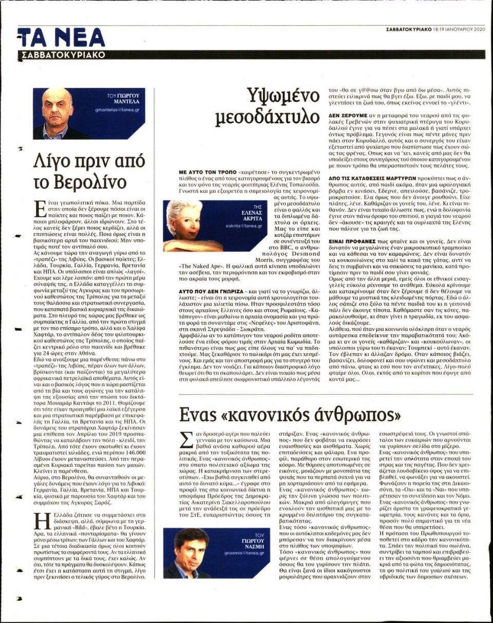 Οπισθόφυλλο Εφημερίδας - Τα Νέα - 2020-01-18
