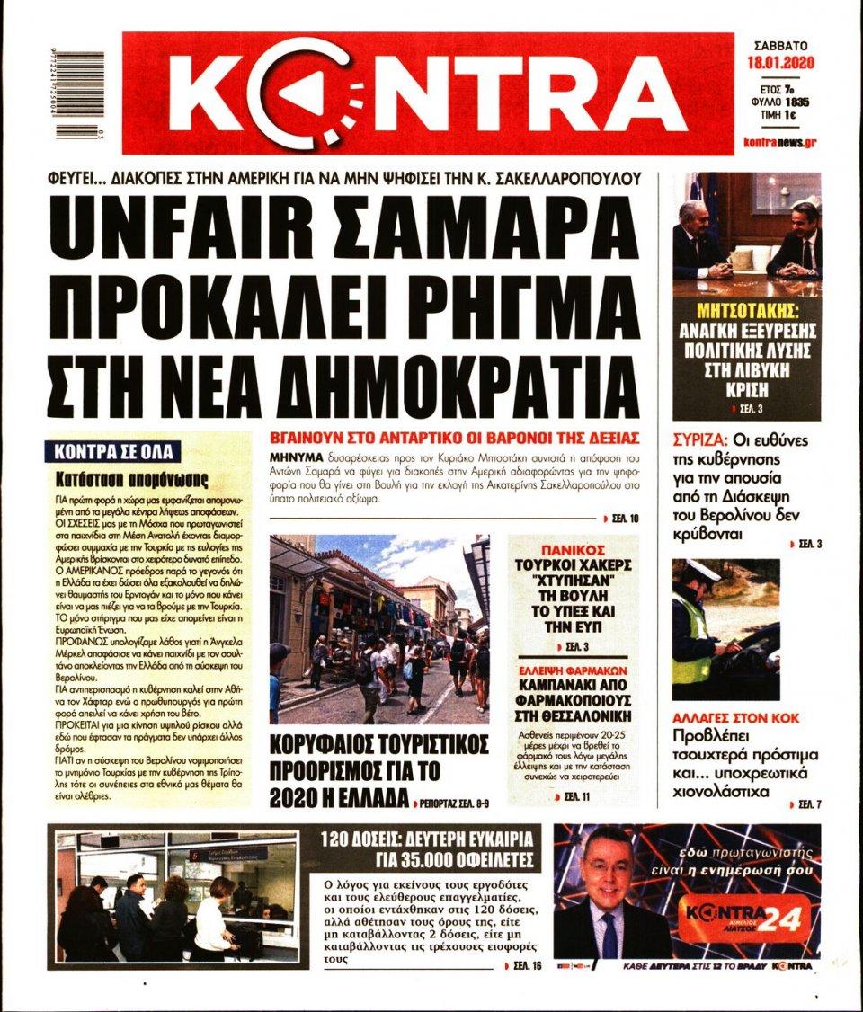 Πρωτοσέλιδο Εφημερίδας - KONTRA NEWS - 2020-01-18