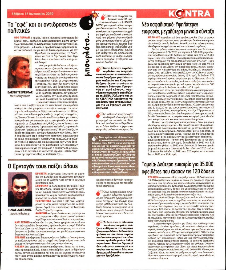 Οπισθόφυλλο Εφημερίδας - KONTRA NEWS - 2020-01-18
