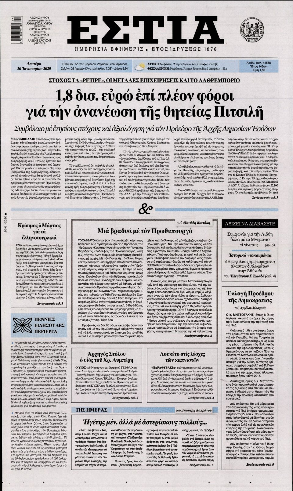Πρωτοσέλιδο Εφημερίδας - Εστία - 2020-01-20