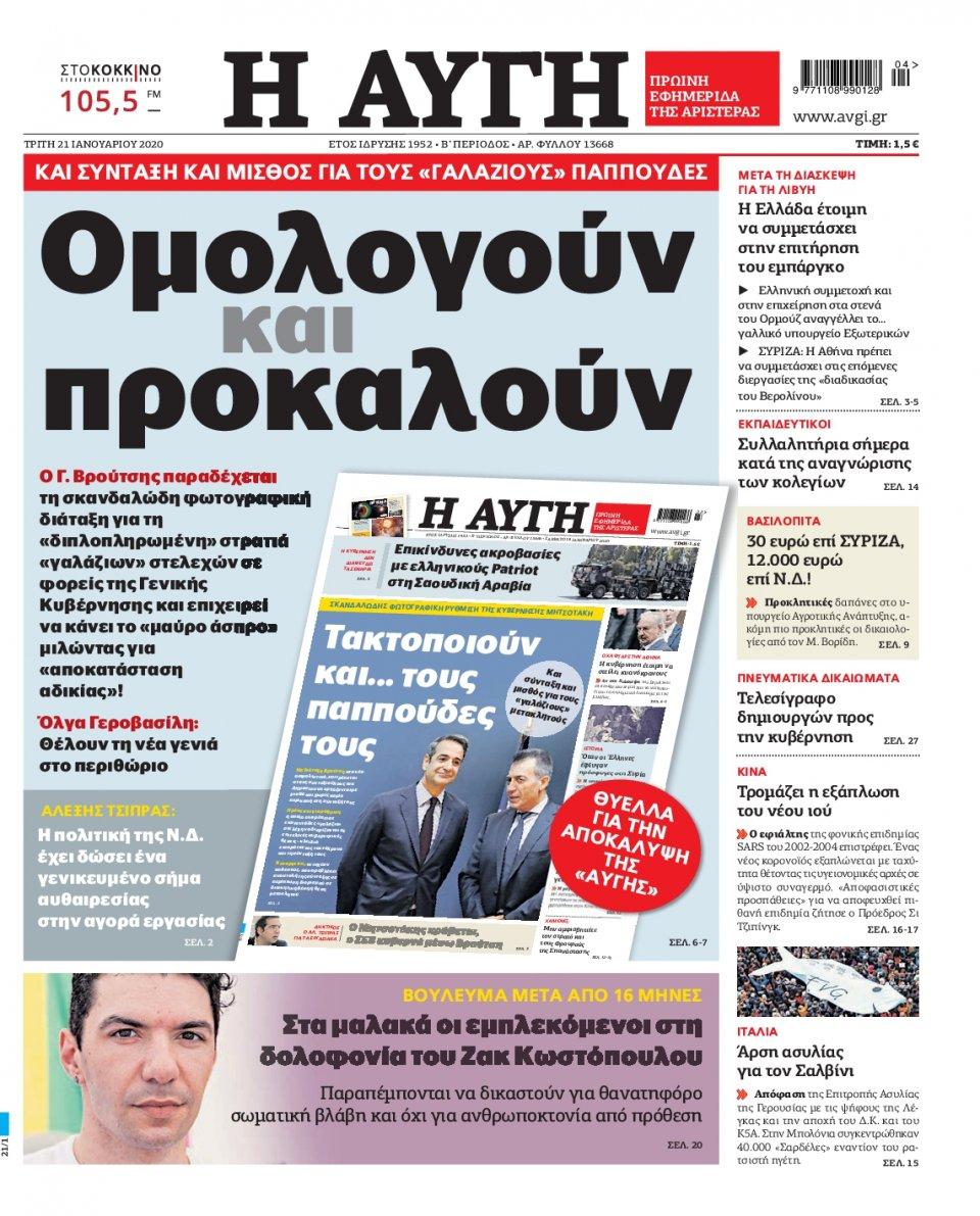 Πρωτοσέλιδο Εφημερίδας - Αυγή - 2020-01-21