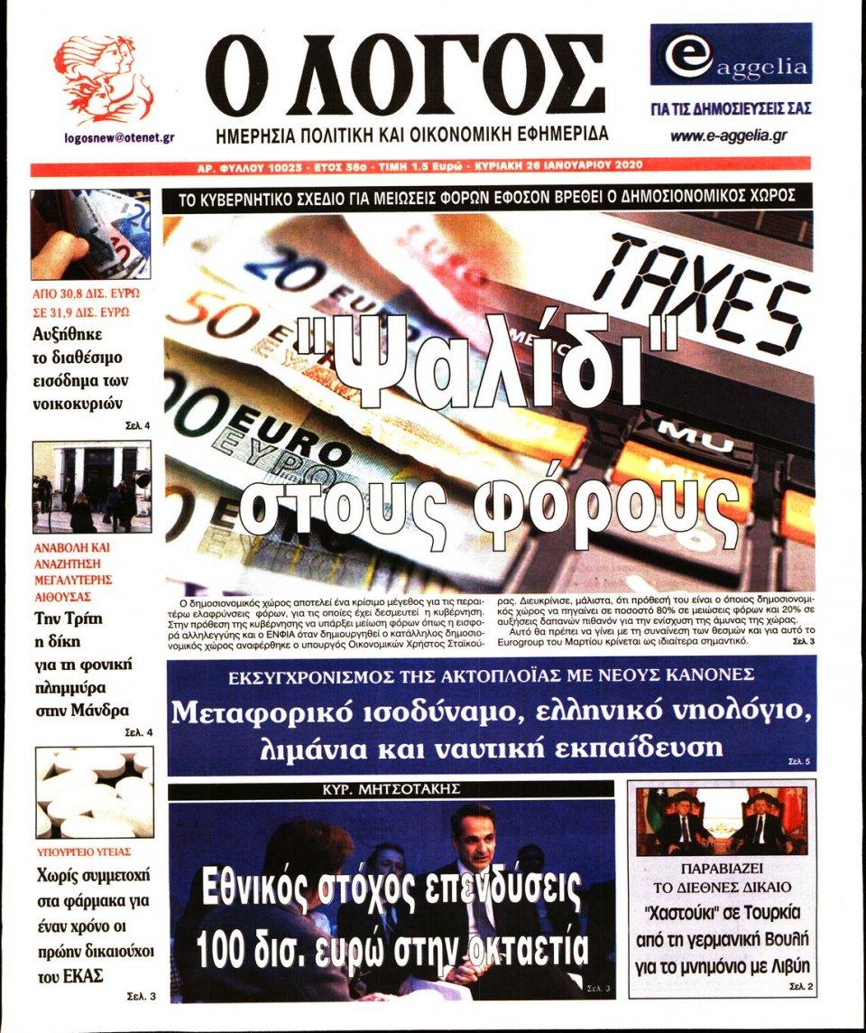 Πρωτοσέλιδο Εφημερίδας - Λόγος - 2020-01-26