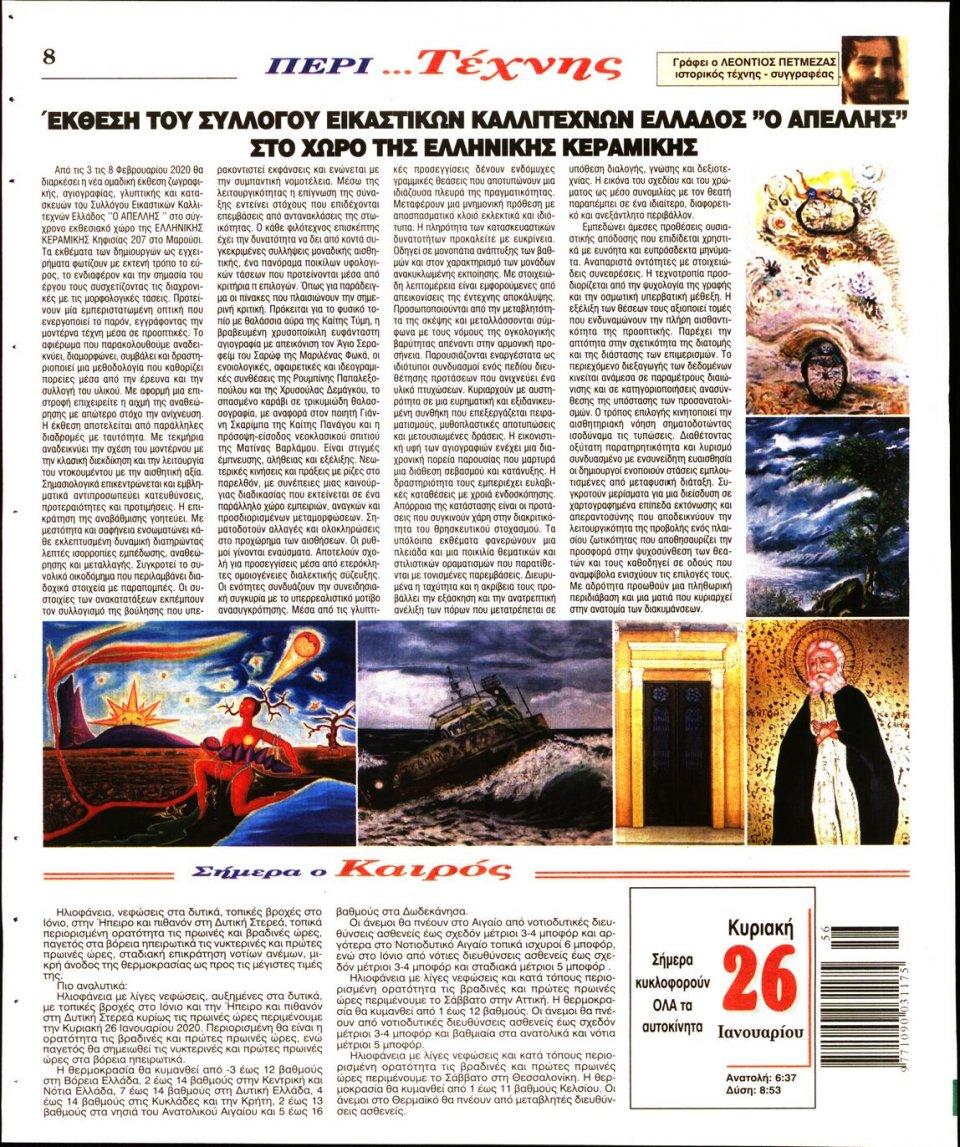 Οπισθόφυλλο Εφημερίδας - Λόγος - 2020-01-26