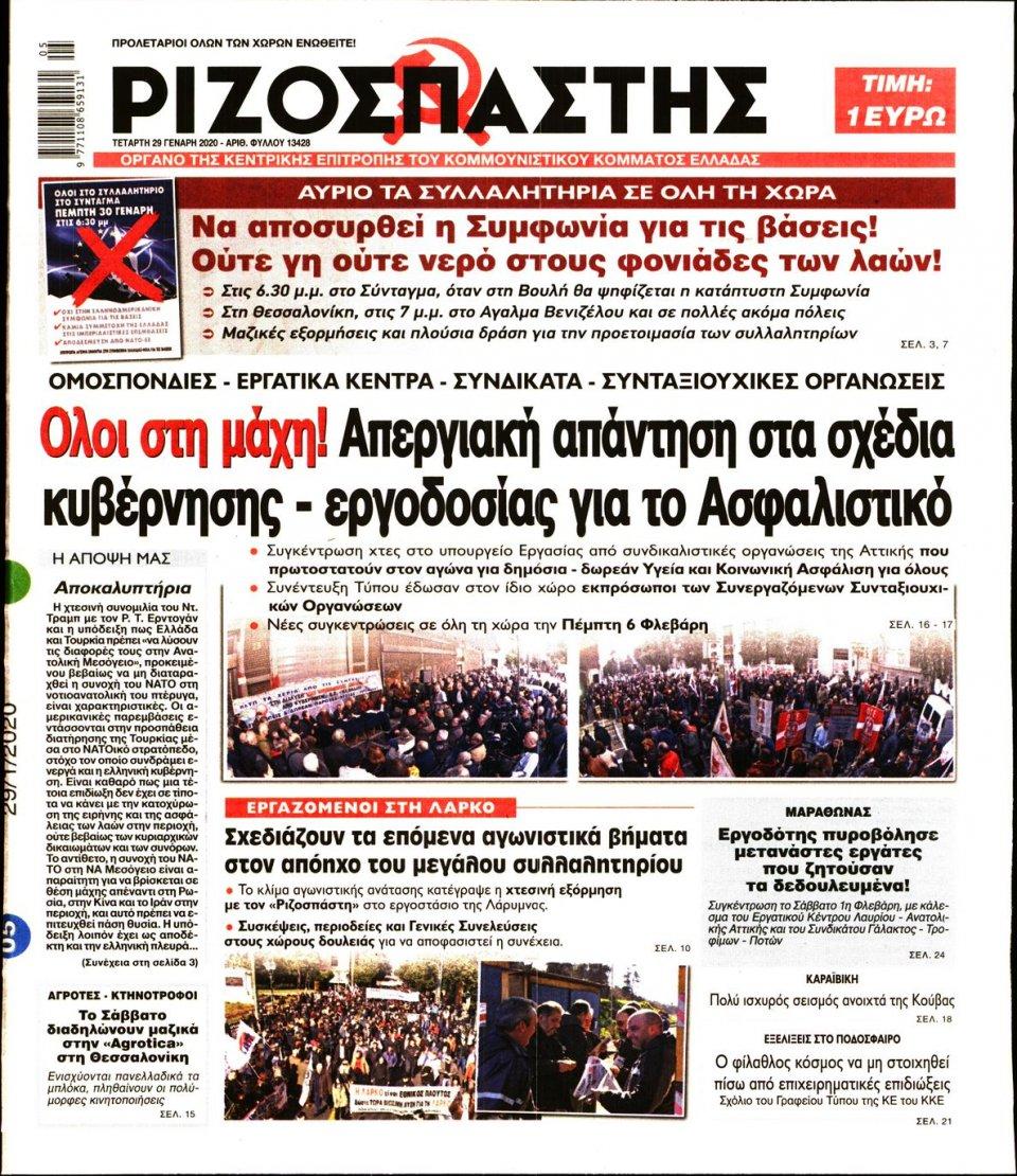 Πρωτοσέλιδο Εφημερίδας - Ριζοσπάστης - 2020-01-29