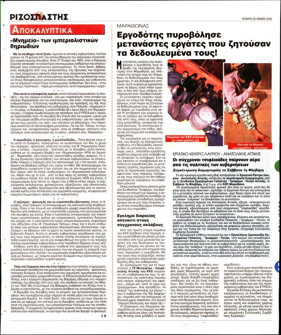 Οπισθόφυλλο Εφημερίδας - Ριζοσπάστης - 2020-01-29