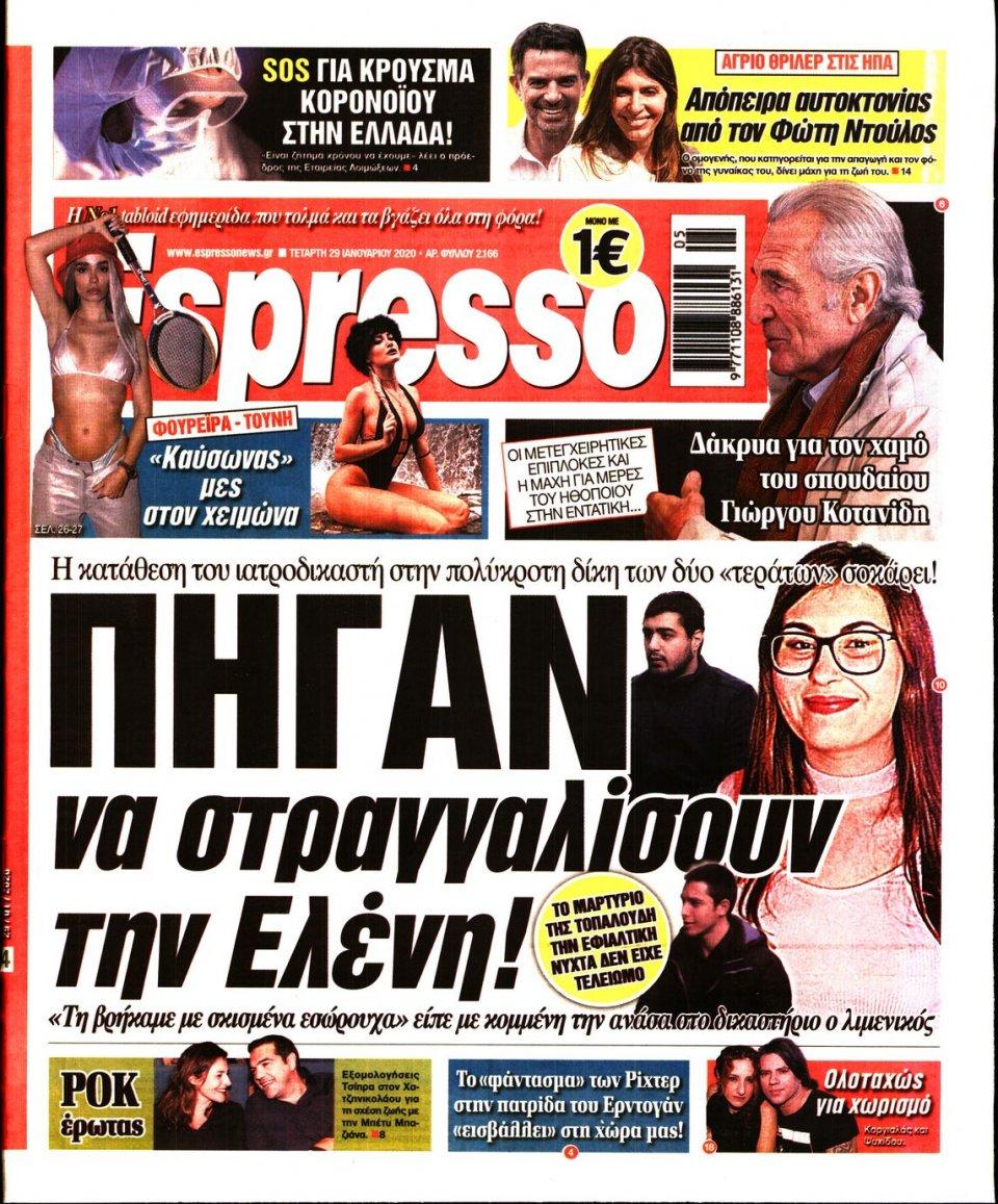 Πρωτοσέλιδο Εφημερίδας - Espresso - 2020-01-29