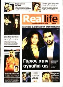 REAL NEWS_REAL LIFE