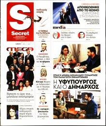 ΠΑΡΑΠΟΛΙΤΙΚΑ_SECRET