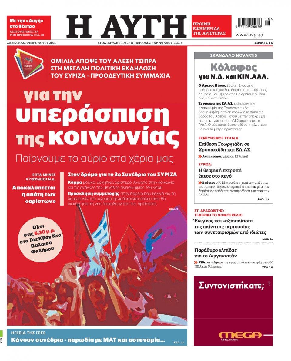 Πρωτοσέλιδο Εφημερίδας - Αυγή - 2020-02-22