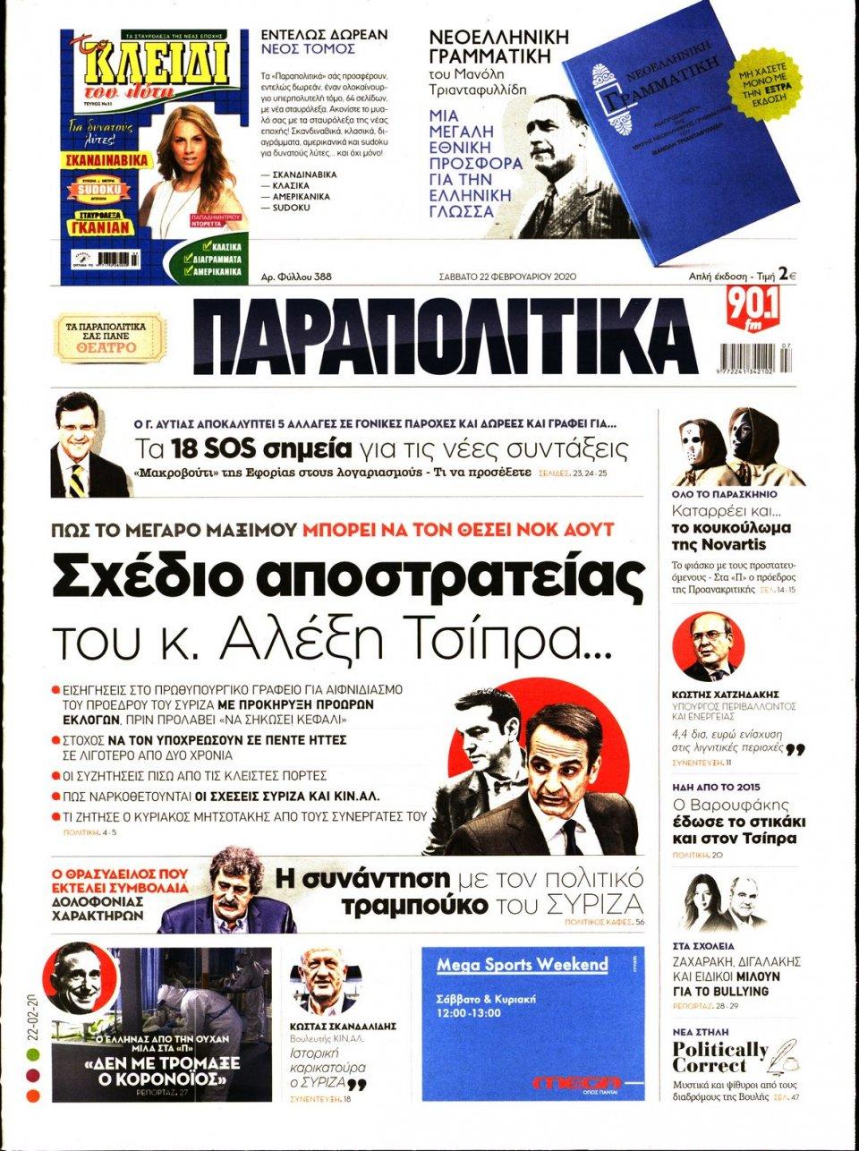 Πρωτοσέλιδο Εφημερίδας - ΠΑΡΑΠΟΛΙΤΙΚΑ - 2020-02-22