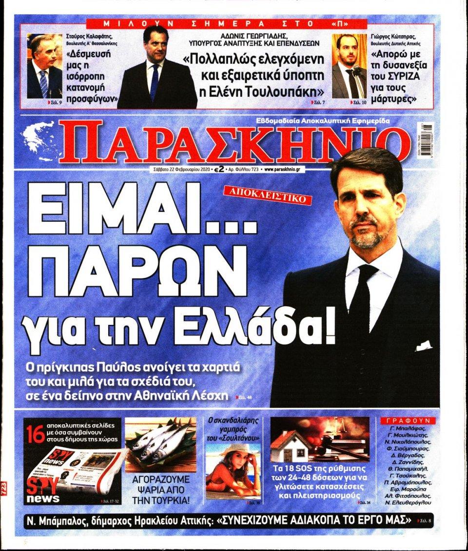 Πρωτοσέλιδο Εφημερίδας - ΤΟ ΠΑΡΑΣΚΗΝΙΟ - 2020-02-22