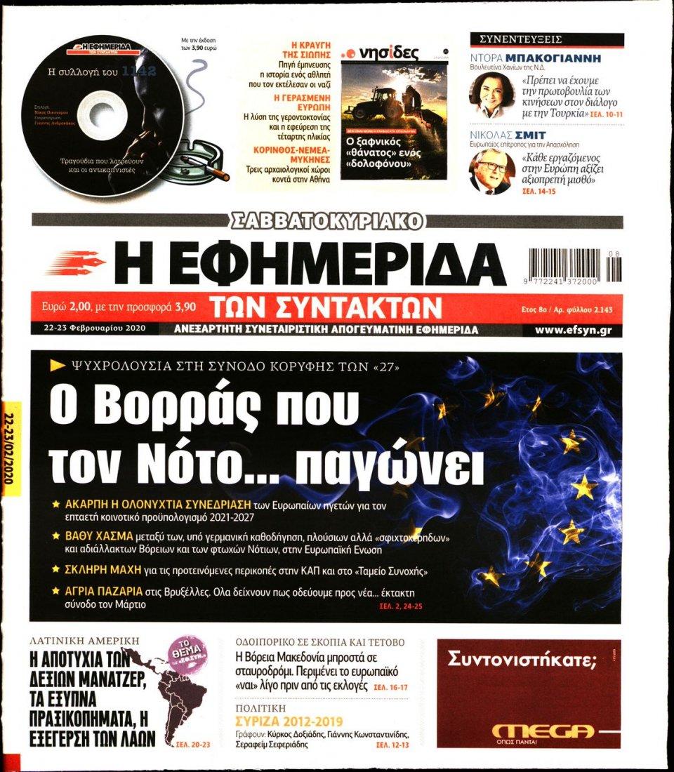 Πρωτοσέλιδο Εφημερίδας - Η ΕΦΗΜΕΡΙΔΑ ΤΩΝ ΣΥΝΤΑΚΤΩΝ - 2020-02-22
