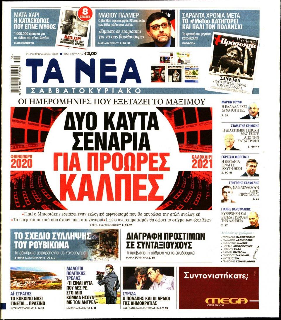 Πρωτοσέλιδο Εφημερίδας - Τα Νέα - 2020-02-22