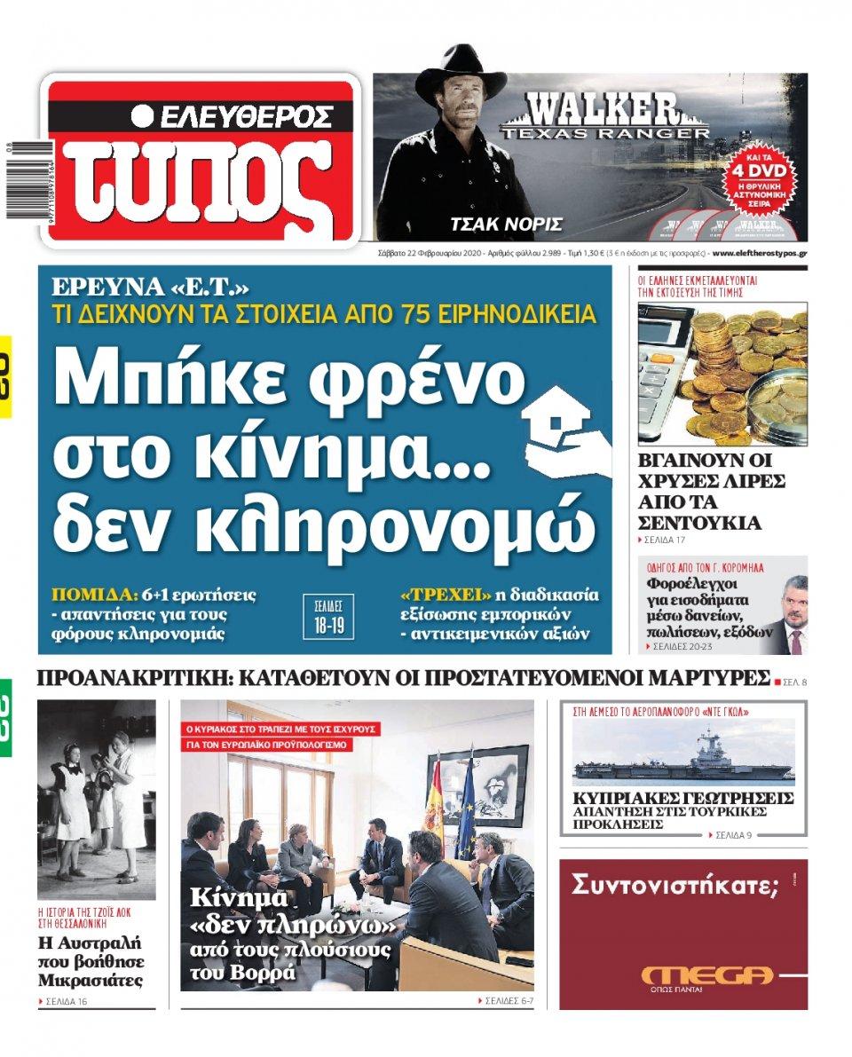 Πρωτοσέλιδο Εφημερίδας - Ελεύθερος Τύπος - 2020-02-22