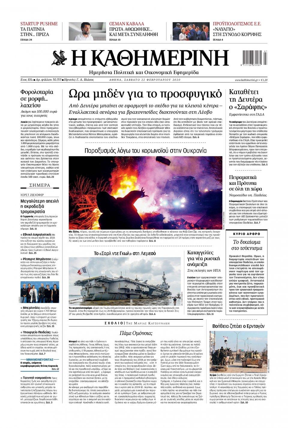 Πρωτοσέλιδο Εφημερίδας - Καθημερινή - 2020-02-22