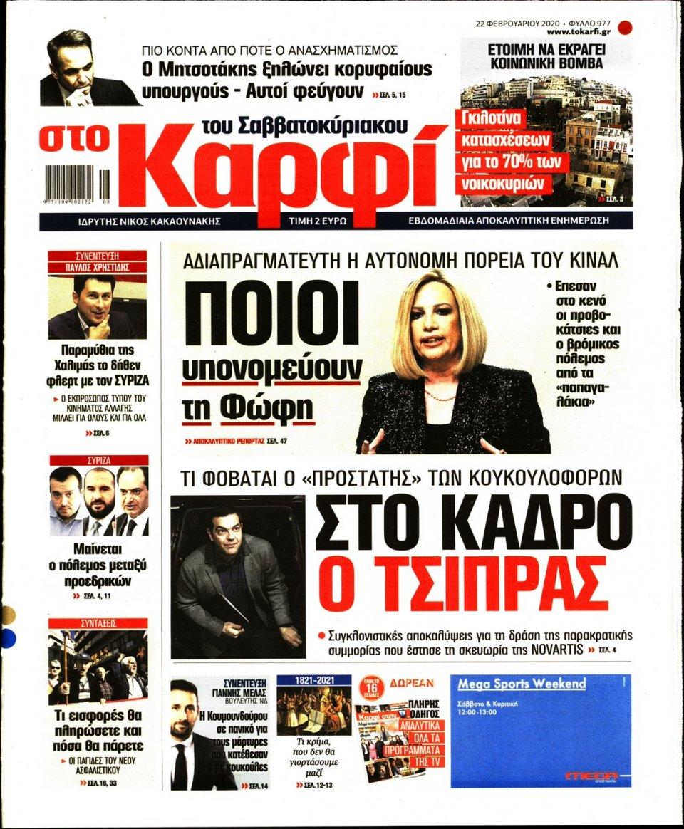 Πρωτοσέλιδο Εφημερίδας - ΚΑΡΦΙ - 2020-02-22