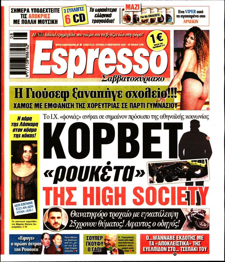 Πρωτοσέλιδο Εφημερίδας - Espresso - 2020-02-22