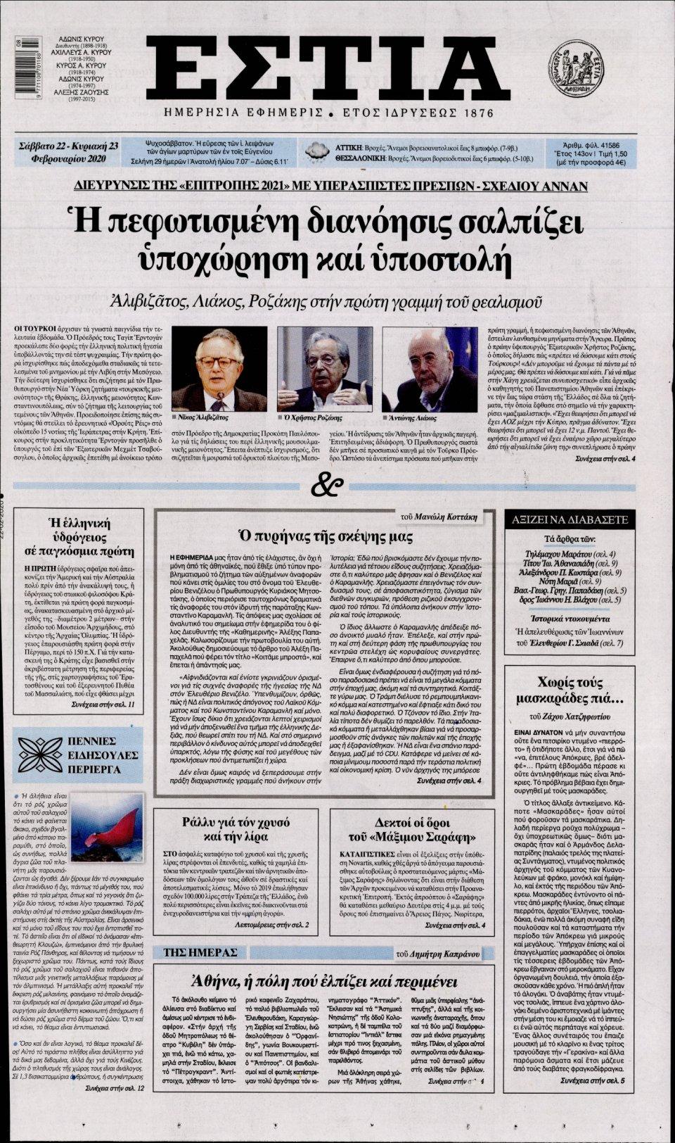 Πρωτοσέλιδο Εφημερίδας - Εστία - 2020-02-22