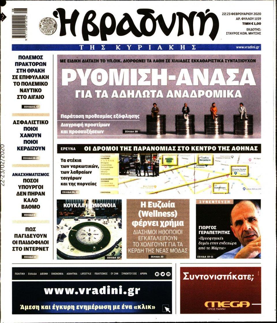 Πρωτοσέλιδο Εφημερίδας - ΒΡΑΔΥΝΗ ΤΗΣ ΚΥΡΙΑΚΗΣ - 2020-02-22