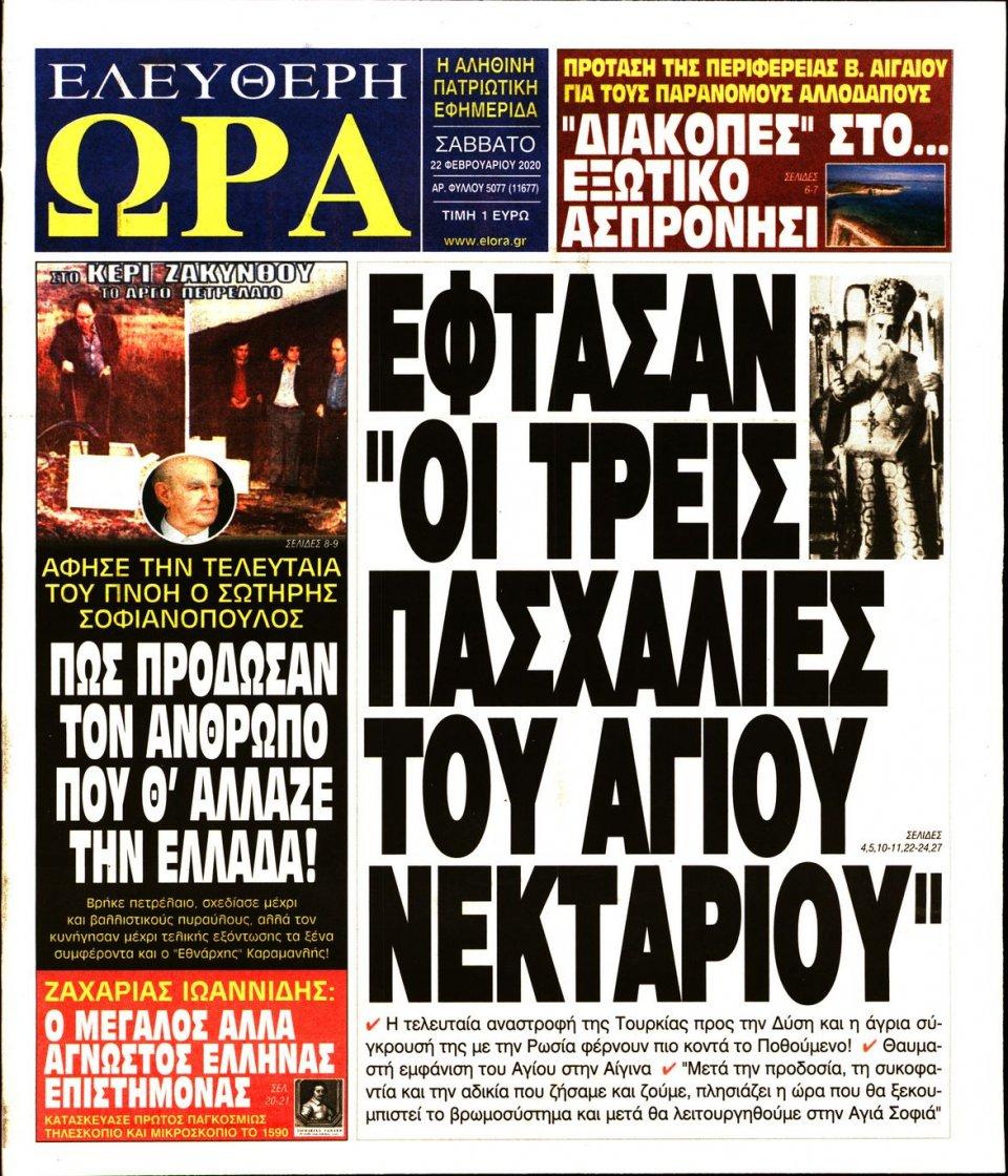 Πρωτοσέλιδο Εφημερίδας - Ελεύθερη Ώρα - 2020-02-22