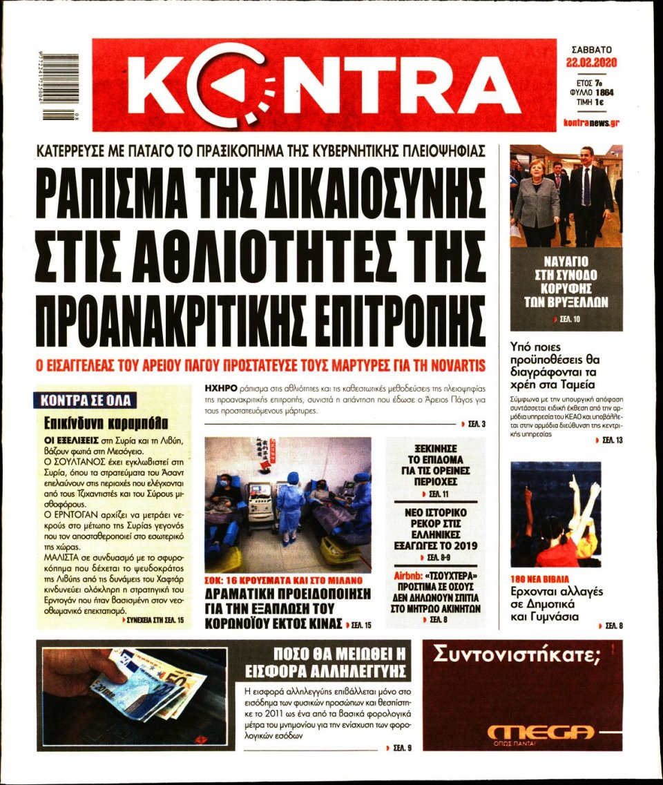 Πρωτοσέλιδο Εφημερίδας - KONTRA NEWS - 2020-02-22