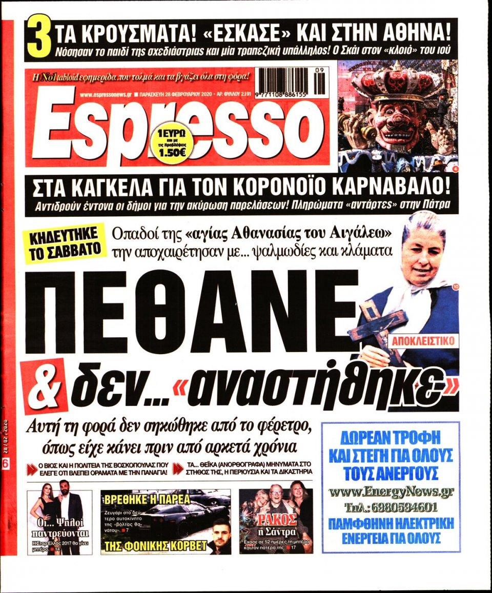 Πρωτοσέλιδο Εφημερίδας - Espresso - 2020-02-28