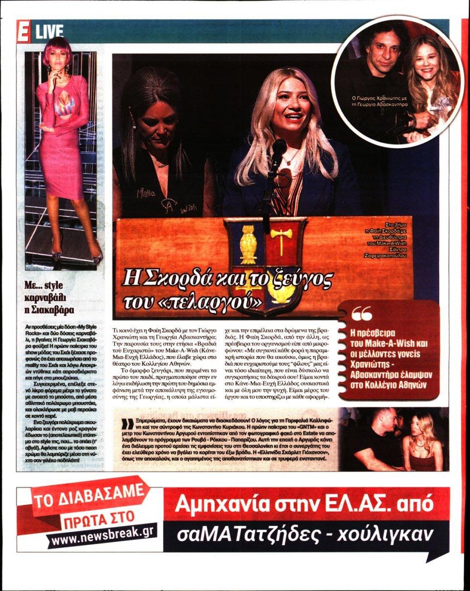 Οπισθόφυλλο Εφημερίδας - Espresso - 2020-02-28