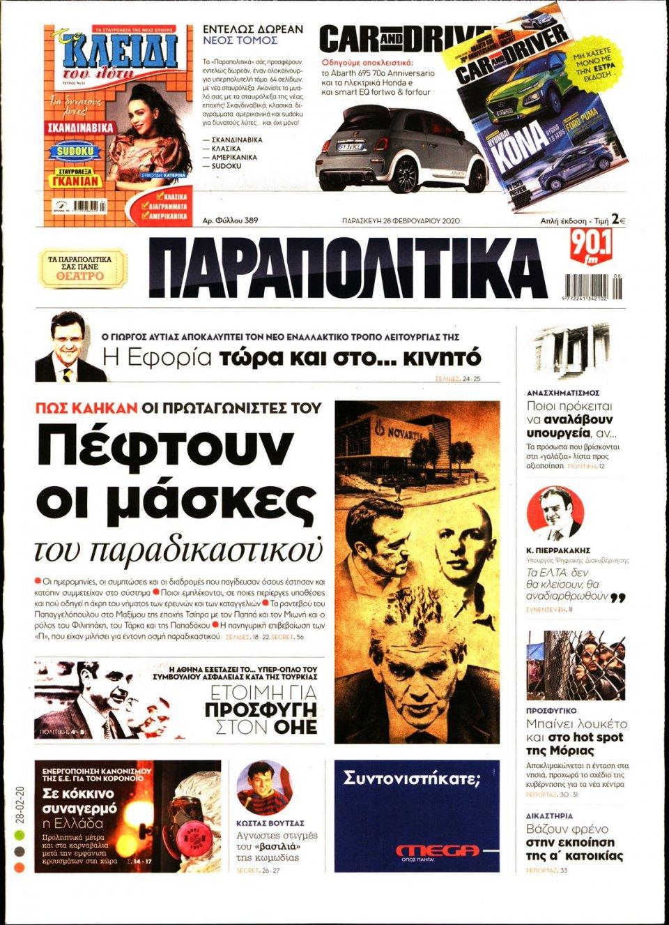 Πρωτοσέλιδο Εφημερίδας - ΠΑΡΑΠΟΛΙΤΙΚΑ - 2020-02-28