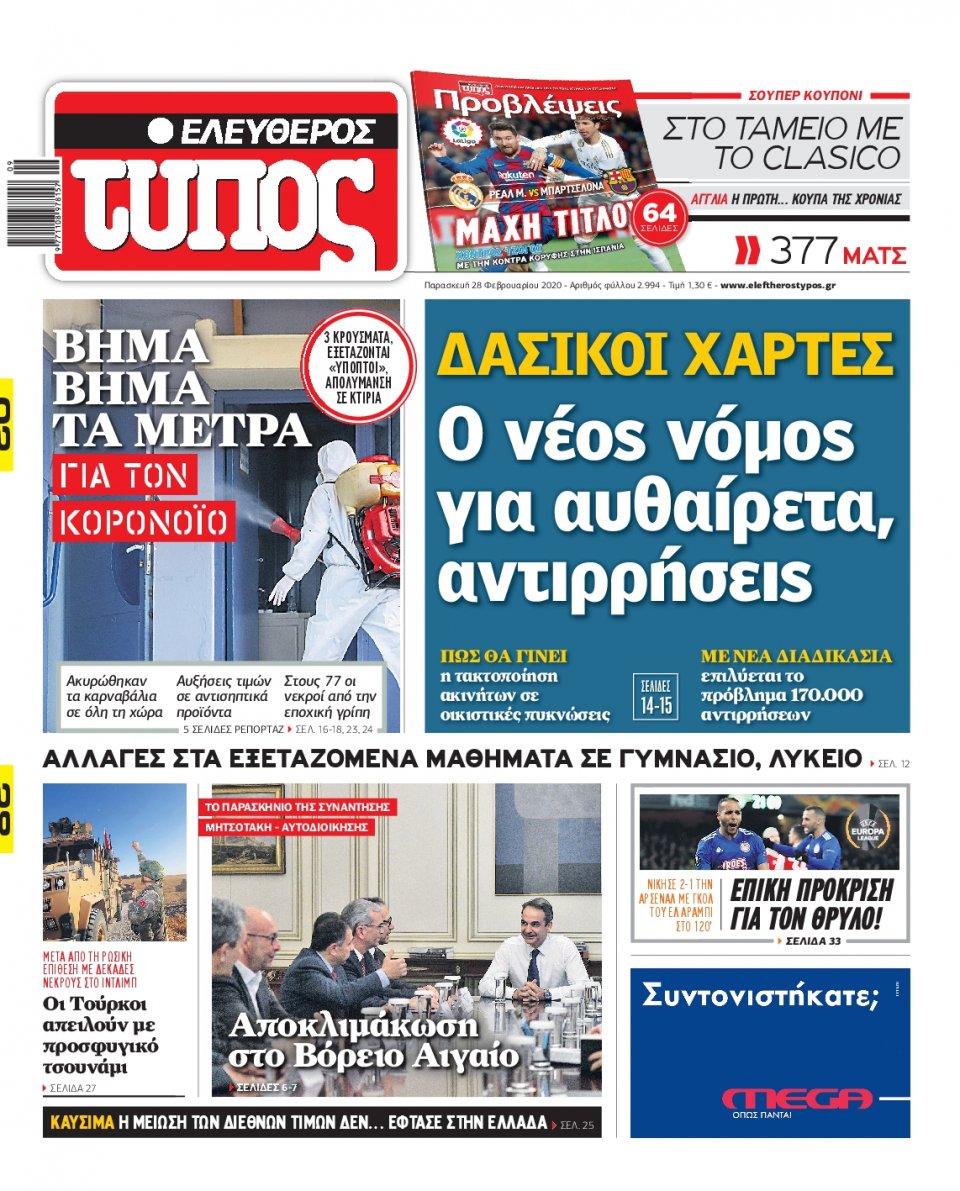 Πρωτοσέλιδο Εφημερίδας - Ελεύθερος Τύπος - 2020-02-28