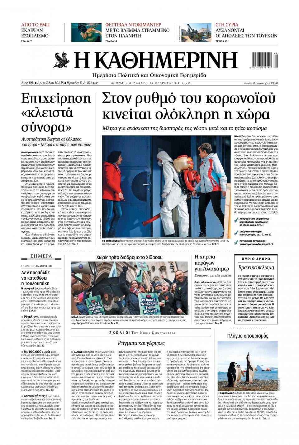 Πρωτοσέλιδο Εφημερίδας - Καθημερινή - 2020-02-28