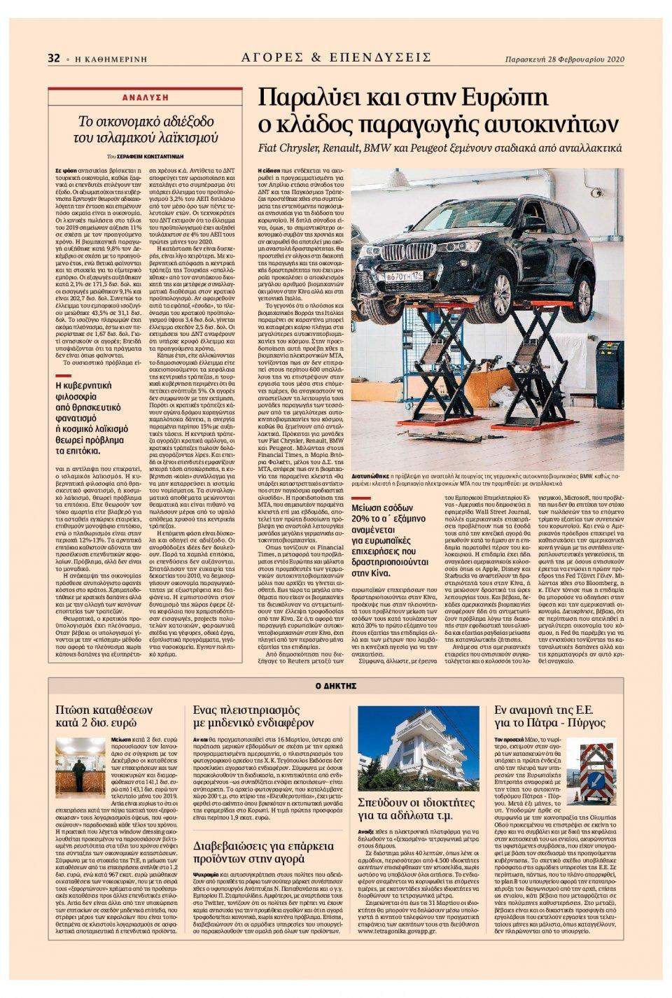 Οπισθόφυλλο Εφημερίδας - Καθημερινή - 2020-02-28