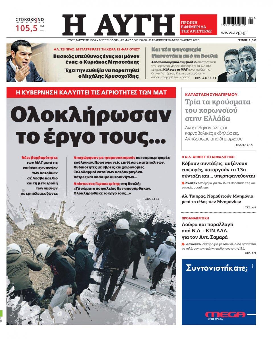 Πρωτοσέλιδο Εφημερίδας - Αυγή - 2020-02-28