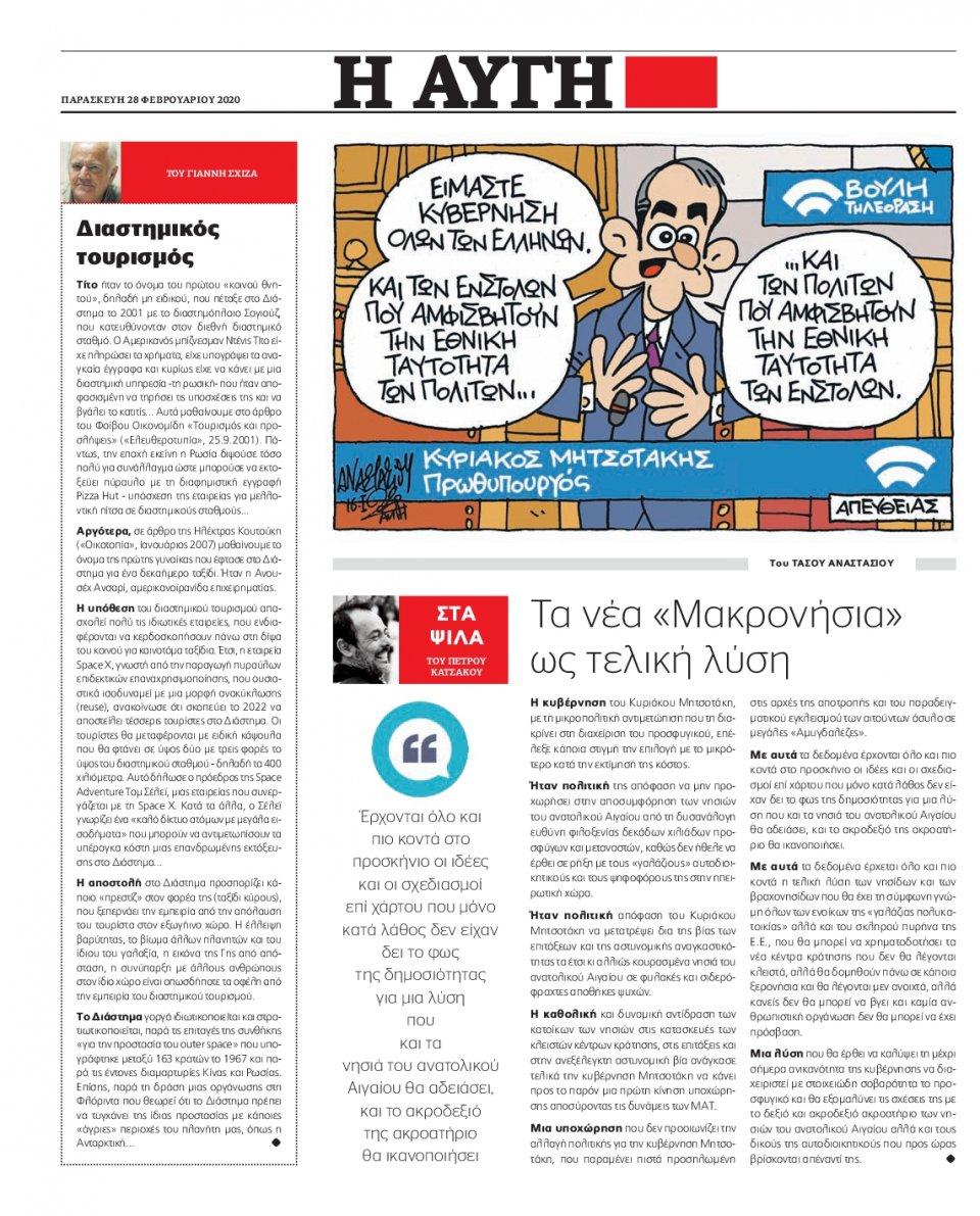 Οπισθόφυλλο Εφημερίδας - Αυγή - 2020-02-28