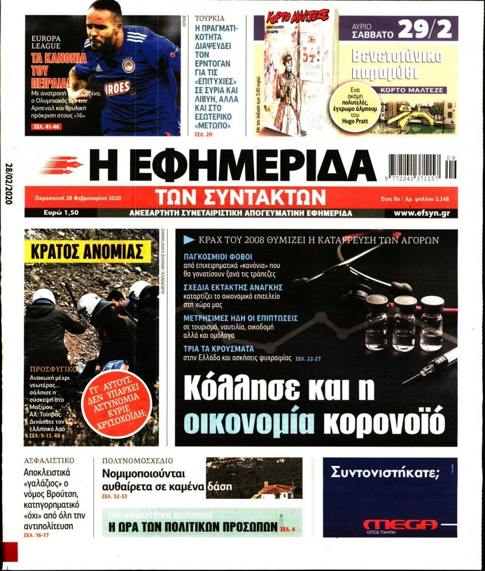 Πρωτοσέλιδο Εφημερίδας - Η ΕΦΗΜΕΡΙΔΑ ΤΩΝ ΣΥΝΤΑΚΤΩΝ - 2020-02-28