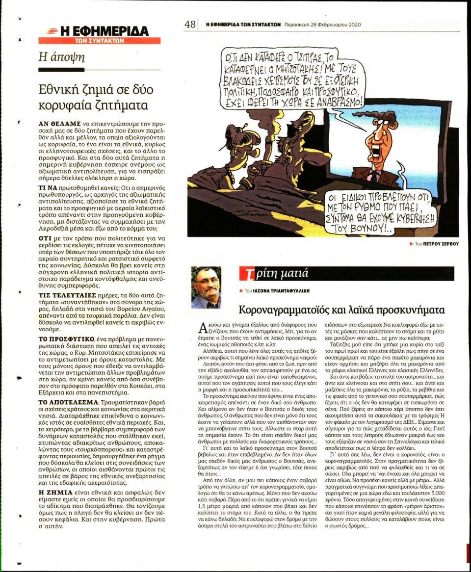 Οπισθόφυλλο Εφημερίδας - Η ΕΦΗΜΕΡΙΔΑ ΤΩΝ ΣΥΝΤΑΚΤΩΝ - 2020-02-28