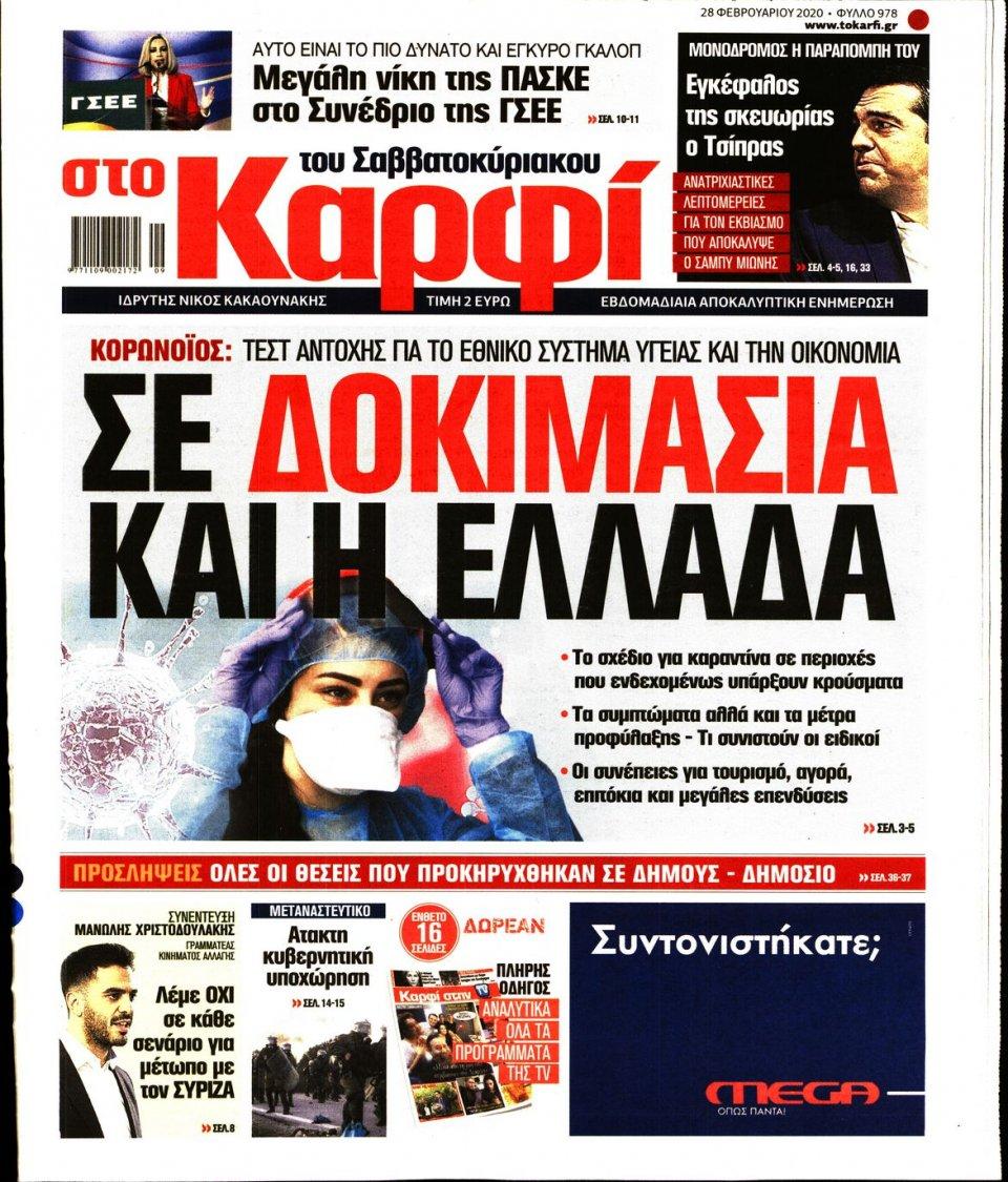 Πρωτοσέλιδο Εφημερίδας - ΚΑΡΦΙ - 2020-02-28