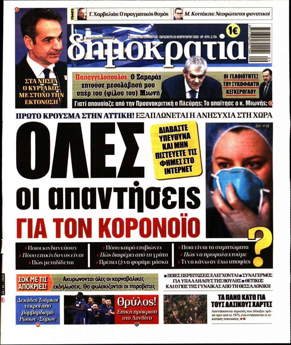 Πρωτοσέλιδο Εφημερίδας - ΔΗΜΟΚΡΑΤΙΑ - 2020-02-28