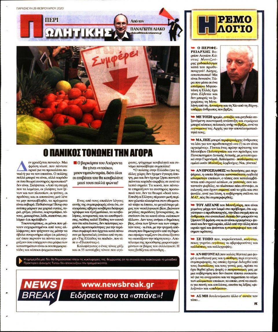 Οπισθόφυλλο Εφημερίδας - ΔΗΜΟΚΡΑΤΙΑ - 2020-02-28