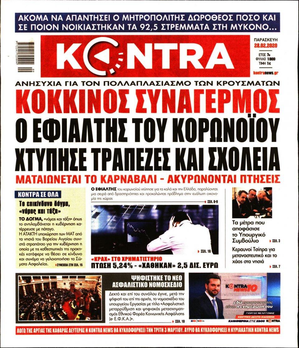 Πρωτοσέλιδο Εφημερίδας - KONTRA NEWS - 2020-02-28