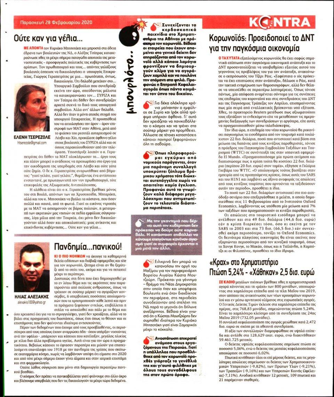 Οπισθόφυλλο Εφημερίδας - KONTRA NEWS - 2020-02-28