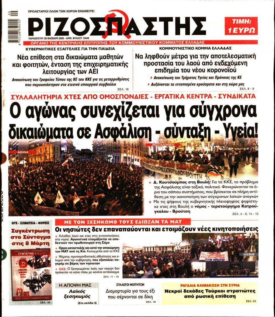 Πρωτοσέλιδο Εφημερίδας - Ριζοσπάστης - 2020-02-28