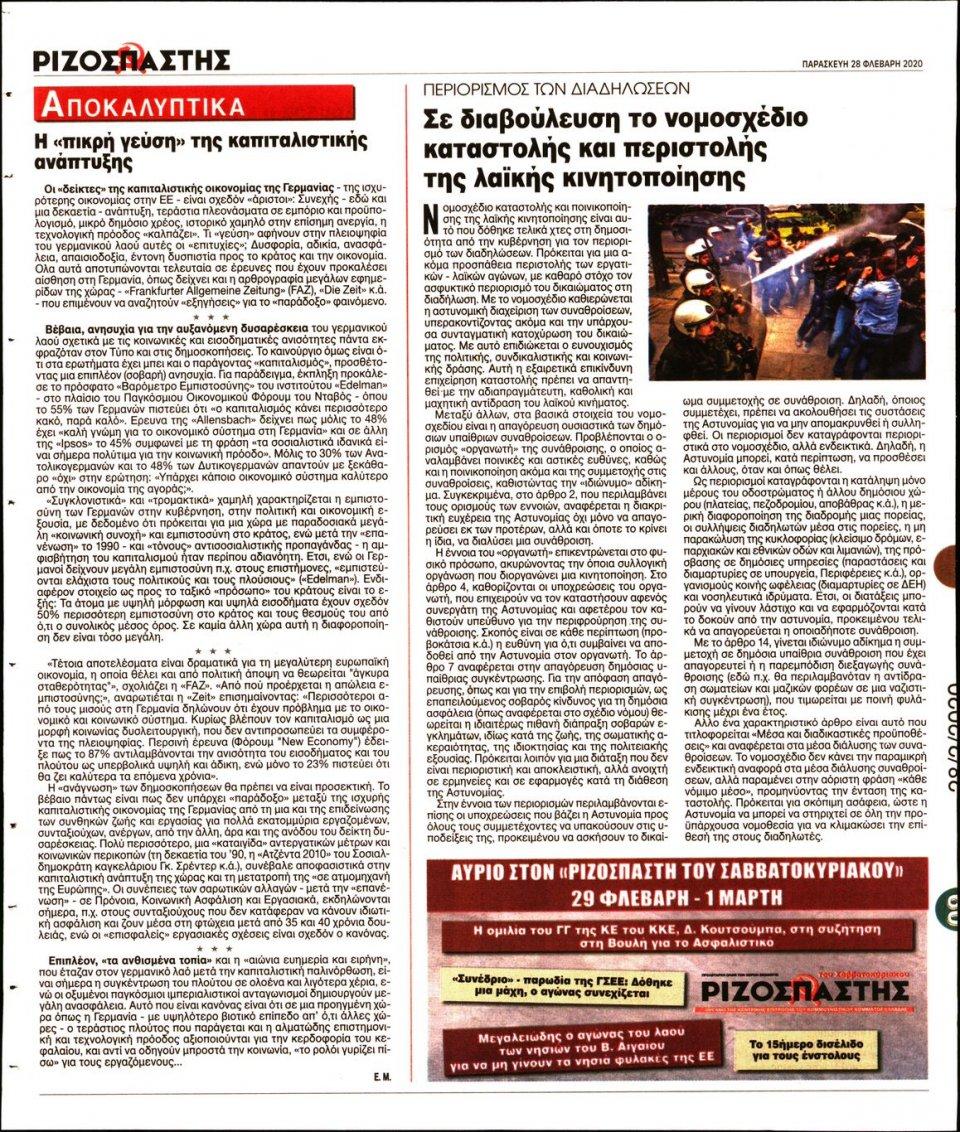Οπισθόφυλλο Εφημερίδας - Ριζοσπάστης - 2020-02-28