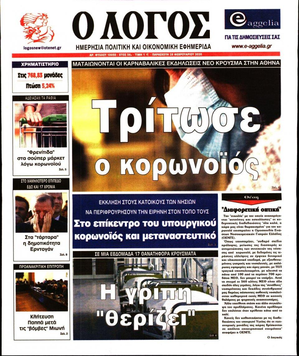 Πρωτοσέλιδο Εφημερίδας - Λόγος - 2020-02-28